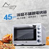 豬頭電器(^OO^) -Yamashita 山下 45公升液晶不鏽鋼電烤箱(YS-1450OV)