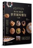 陳共銘  經典之最世界風味麵包全書【城邦讀書花園】