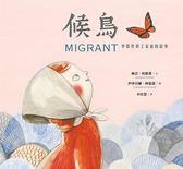 候鳥: 季節性移工家庭的故事