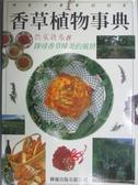 【書寶二手書T1/動植物_IKK】香草植物事典_郭淑娟