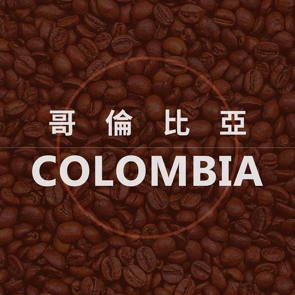 法義達 有機哥倫比亞咖啡豆(現烘/半磅)