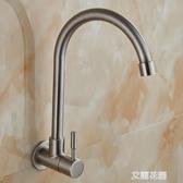 水龍頭單冷掛牆壁入牆式304不銹鋼水槽廚房洗菜盆萬向陽台洗衣池『艾麗花園』