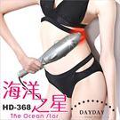 【1313健康館】【超熱賣商品】海洋之星按摩棒 HD-368 台灣工廠生產製造 / 力道強 超好用