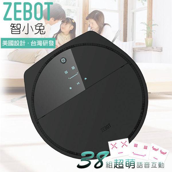 限量勁爆價【ZEBOT智小兔】負離子掃地機器人吸塵器-時尚純黑 Tubbot B Black↖再送半年份耗材↘