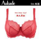 Aubade-傾慕E-F蕾絲薄襯全大罩內...