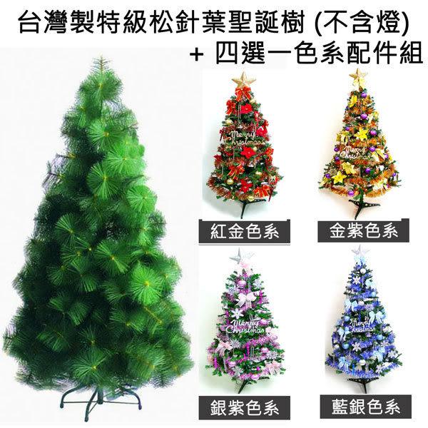 【摩達客】台灣製4尺/4呎(120cm)特級綠松針葉聖誕樹 (+飾品組)(可選色)(不含燈)