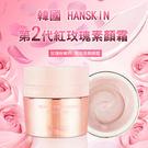 韓國 HANSKIN 第二代粉紅玫瑰素顏霜 50g 金泰希專用霜 EX霜 ◆86小舖 ◆