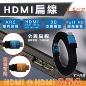HDMI-4K影音數位傳輸線1.5公尺(CY-H7103)