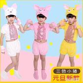 女童舞蹈服 元旦小豬演出服兒童動物卡通三只小豬舞蹈裝男女 nm14195【甜心小妮童裝】
