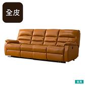 ◎全皮4人用頂級電動可躺式沙發 BELIEVER ROYAL BR NITORI宜得利家居
