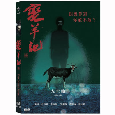 變羊記DVD 蔡振南/溫昇豪