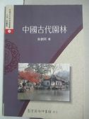 【書寶二手書T2/建築_G2M】中國古代園林_耿劉同