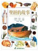(二手書)聖經的故事(精裝-原價990元)
