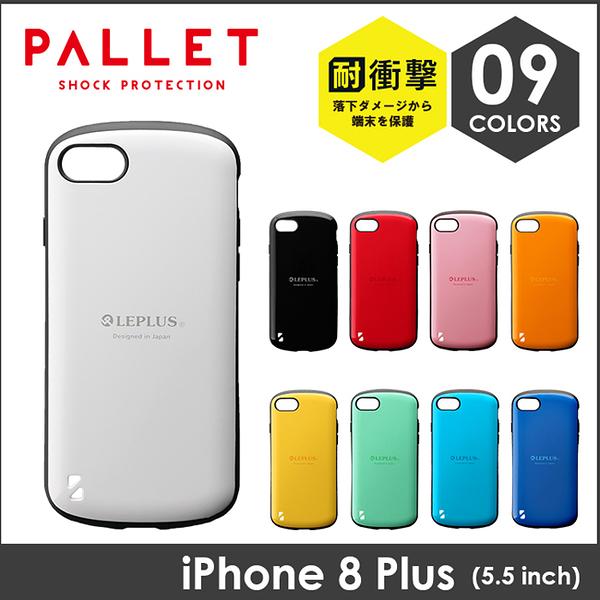 【A Shop】iPhone 8 Plus 兼容iPhone 7 Plus  PALLET 複合式耐衝擊殼