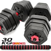 可調式30公斤槓鈴+50CM連接桿.30KG啞鈴組.槓片槓心舉重量訓練設備.運動健身器材.推薦哪裡買ptt