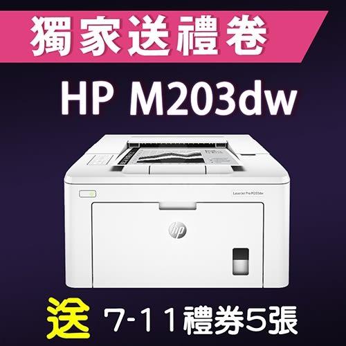 【獨家加碼送500元7-11禮券】HP LaserJet Pro M203dw 無線雙面黑白雷射印表機 (適用原廠網登錄活動)