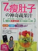 【書寶二手書T5/美容_HMC】7天瘦肚子的神奇蔬果汁_藤井香江