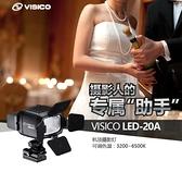 攝影燈 VISICO韋思LED-20A攝像燈微電影婚慶機頂攝影補光常亮燈可調色溫 野外