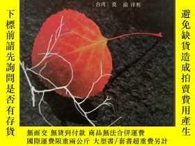 二手書博民逛書店罕見世界詩歌名著《惡之花》譯析Y188785 [法]波德萊爾 原