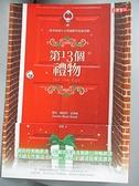 【書寶二手書T1/翻譯小說_NAC】第13個禮物:一個真實發生在聖誕節的祝福奇蹟_瓊安惠絲特
