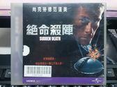 挖寶二手片-V56-009-正版VCD*電影【絕命殺陣】-尚克勞范達美