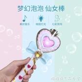 泡泡機 泡泡槍玩具兒童全自動吹泡泡機 電動仙女魔法棒不漏水器 快速出貨
