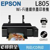 Epson L805 原廠商用連續供墨六色CD 印表機