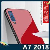 三星 Galaxy A7 2018版 純色玻璃保護套 軟殼 閃亮類鏡面 創新時尚 軟邊全包款 手機套 手機殼