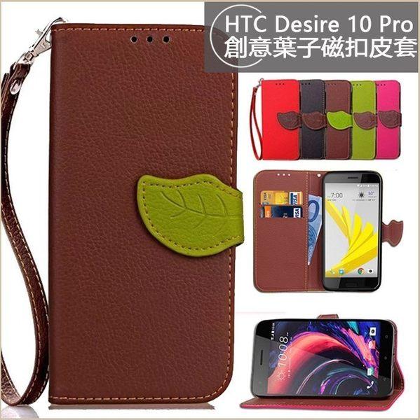 掛繩皮套 HTC Desire 10 Pro 手機套 葉子磁釦 支架 插卡 錢包款 HTC D10 Pro 保護殼 附掛繩 側翻皮套