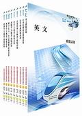 【鼎文公職】7P84-鐵路特考高員級(運輸營業)模擬試題套書(贈題庫網帳號、雲端課程)