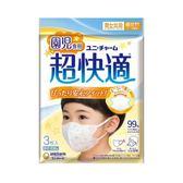 超快適-幼兒園專用醫用口罩 3入