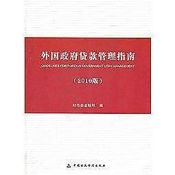 簡體書-十日到貨 R3Y【外國政府貸款管理指南(2010版)】 9787509519691 中國財政經濟出版社一