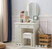 梳妝台歐式小戶型化妝桌雙抽屜臥室多功能迷你化妝台帶凳子新款QM 藍嵐