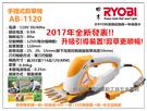 【台北益昌】2017全新!!日本 RYOBI 1110 升級 AB-1120 修草機 手提式剪草機 割草機 適台北草 韓國草