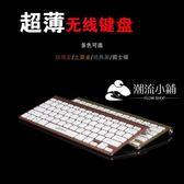 鍵盤 迷你無線鍵盤筆記本外接 潮流小鋪