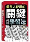 書最多人 的關鍵英語學習法