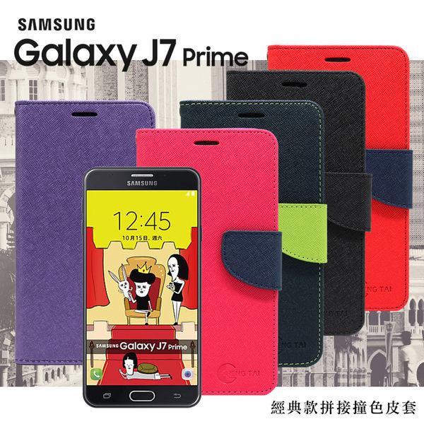 【愛瘋潮】Samsung Galaxy J7 Prime 經典書本雙色磁釦側翻可站立皮套 手機殼