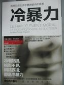 【書寶二手書T3/社會_HMO】冷暴力_瑪麗法蘭絲.伊里戈揚