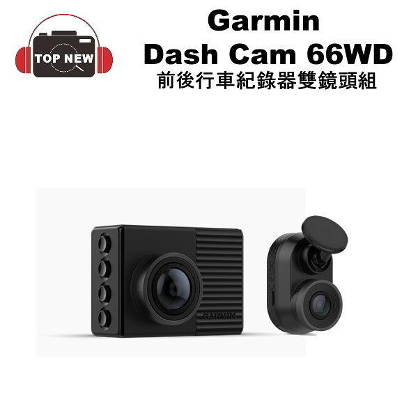 Garmin 前後行車紀錄器 Dash Cam 66WD Dash Cam Mini 廣角雙鏡頭組 主動式安全提醒 180度廣角 公司貨