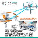 意念數位館【Battle drone 對戰無人機】首款對戰無人機 雙人同樂一次滿足