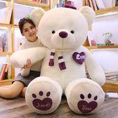 可愛大熊毛絨玩具泰迪熊玩偶公仔大號抱抱熊布娃娃抱枕送女孩禮物