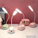 小檯燈臥室床頭學生少女心可愛創意宿舍學習護眼書桌充電檯燈 花樣年華