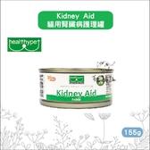 Kidney Aid〔貓用腎臟病護理罐,155g,台灣製〕(單罐)