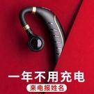 單耳藍芽耳機 來電報姓名藍芽耳機超長續航...