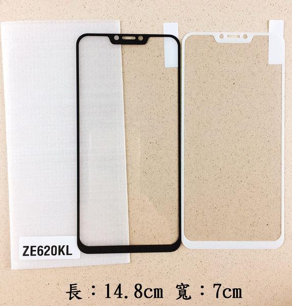 9H 鋼化玻璃 ASUS Zefone 5 ZE620KL / 5Q ZC600KL / 5Z ZS620KL 全屏滿版 黑 白 保護貼