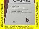 二手書博民逛書店罕見人口研究2019年第5期Y313389