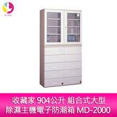 分期零利率 收藏家 904公升 組合式大型除濕主機電子防潮箱 MD-2000