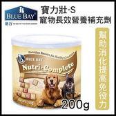 *KING WANG*倍力BLUE BAY《寶力壯-S 》Energy Supplement 寵物長效營養補充劑-200g