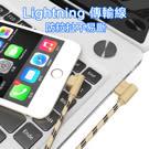 編織線 L型彎頭 數據線 Lightning 傳輸線 1M 便攜 充電線 快充 電源線 iPhone X 8 Plus
