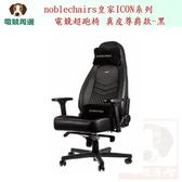 noblechairs皇家ICON系列電競超跑椅 人體工學 辦公室座椅 真皮尊爵款-黑